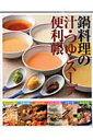 【バーゲン本】鍋料理の汁・つゆ・スープ便利帳 [ ムック版 ]