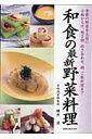 和食の最新野菜料理