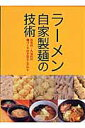 【楽天ブックスならいつでも送料無料】ラーメン自家製麺の技術
