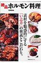【送料無料】絶品ホルモン料理