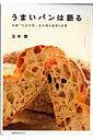 【送料無料】うまいパンは語る