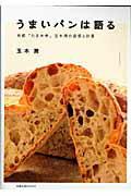 【送料無料】うまいパンは語る [ 玉木潤 ]