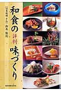 【バーゲン本】和食の評判味づくり