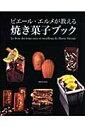 【送料無料】ピエ-ル・エルメが教える焼き菓子ブック