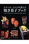 【送料無料】ピエール・エルメが教える焼き菓子ブック [ ピエール・エルメ ]