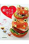【バーゲン本】絵ごころサンドーかわいいパンが大集合!