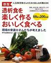 【送料無料】透析食を楽しく作るおいしく食べる新版 [ 腎不全治療食をおいしく食べる会 ]