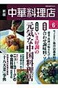 【送料無料】中華料理店(第6集)新版