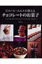 【送料無料】ピエ-ル・エルメが教えるチョコレ-トのお菓子