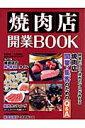 【送料無料】焼肉店開業BOOK