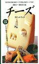 【送料無料】チーズポケットブック(2011~2012年版)