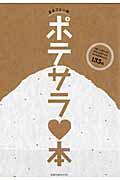 【送料無料】まるごと一冊ポテサラ・本