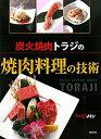 【送料無料】炭火焼肉トラジの焼肉料理の技術