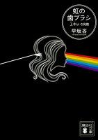 『虹の歯ブラシ 上木らいち発散』の画像