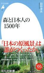 森と日本人の1500年 [ 田中淳夫 ]