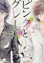 ピンクとグレー(第2巻) (あすかコミックスDX) [ 加藤シゲアキ ]