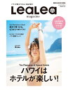 LeaLea(vol.17(WINTER 2) ハワイはホテルが楽しい! (MEDIA HOUSE MOOK)