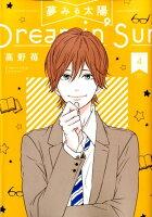 夢みる太陽(4)