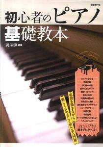 【送料無料】初心者のピアノ基礎教本