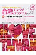 台湾エンタメパラダイス(vol.2)
