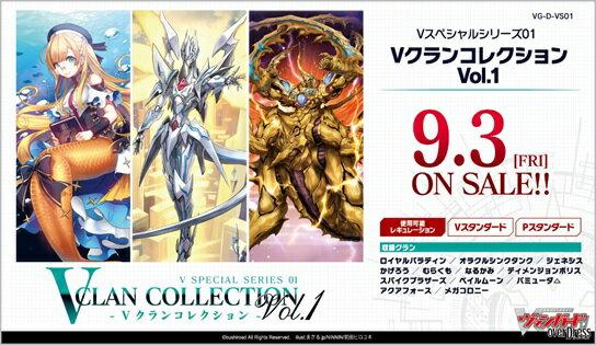 VG-D-VS01 カードファイト!! ヴァンガード overDress Vスペシャルシリーズ第1弾 Vクランコレクション Vol.1 【12パック入りBOX】