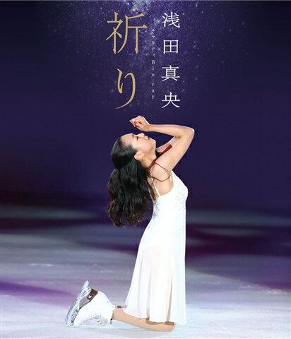 浅田真央チャリティBlu-ray『祈り』【Blu-ray】