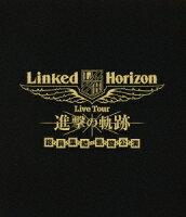 Linked Horizon Live Tour『進撃の軌跡』総員集結 凱旋公演(通常盤)【Blu-ray】