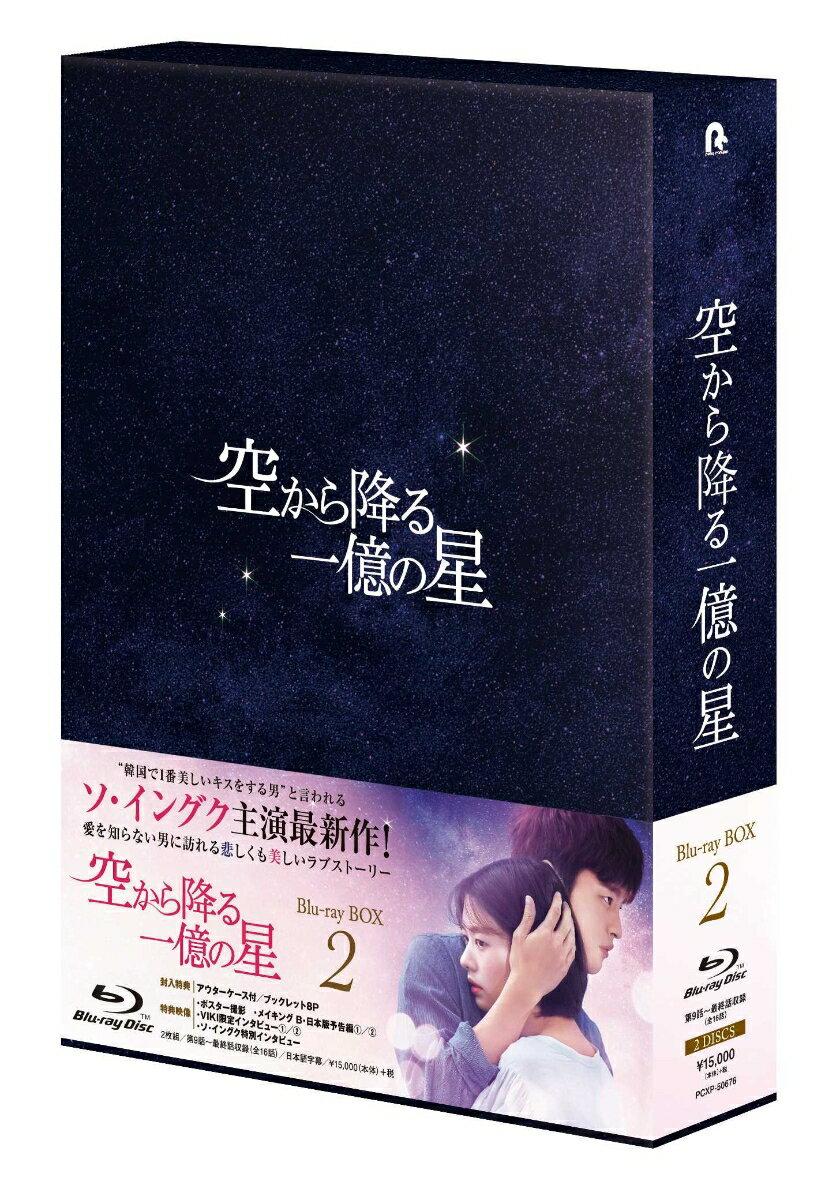 空から降る一億の星<韓国版> Blu-ray BOX2【Blu-ray】
