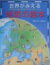 【送料無料】世界がみえる地図の絵本 [ ブライアン・デルフ ]
