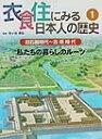【送料無料】衣食住にみる日本人の歴史(1) [ 西ケ谷恭弘 ]