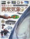 「知」のビジュアル百科(39)