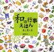 【送料無料】「和」の行事えほん(1(春と夏の...