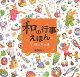【送料無料】「和」の行事えほん(2(秋と冬の...