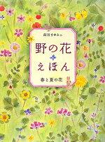 野の花えほん(春と夏の花)