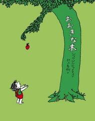 【送料無料】おおきな木 [ シェル・シルヴァスタイン ]