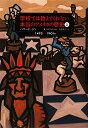 【送料無料】学校では教えてくれない本当のアメリカの歴史(上(1492-1901年)) [ ハワ-ド・ジ...