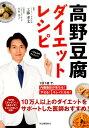 高野豆腐ダイエットレシピ 1日1枚で、内臓脂肪が落ちる!やせる!キレイになる! [ 工藤 孝文 ]