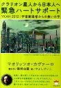【送料無料】クラリオン星人から日本人へ緊急ハートサポート