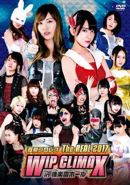 豆腐プロレス The REAL 2017 WIP CLIMAX in 8.29 後楽園ホール [ 大家志津香 ]