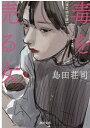 改訂完全版 毒を売る女 (河出文庫) [ 島田 荘司 ]