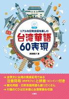 リアルな日常会話を楽しむ 台湾華語60表現