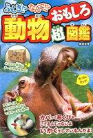 ふしぎ!?なんで!?動物おもしろ超図鑑