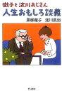 徹子と淀川おじさん人生おもしろ談義 (立東舎文庫) [ 黒柳...