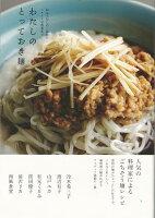 【バーゲン本】わたしのとっておき麺