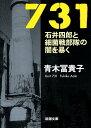 731 石井四郎と細菌戦部隊の闇を暴く (新潮文庫) [ 青木富貴子 ]