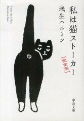 【送料無料】私は猫ストーカー - 完全版 [ 浅生ハルミン ]
