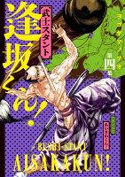 武士スタント逢坂くん!(4)