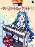 STAGEA エレクトーンで弾く 7〜5級 Vol.45 VOCALOID MELODIES(ボーカロイド・メロディーズ)