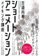 ショートアニメーションメイキング講座 [ 吉邉尚希 ]