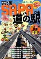 東海SA・PA&道の駅ぴあ(2019)